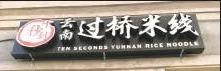 Yunnan Noodles
