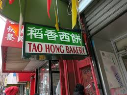 Tao Hung Bakery II