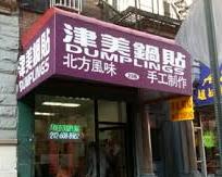 Dumplings on Henry Street