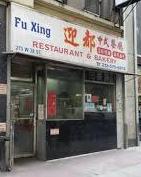 Fu Xing