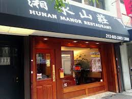 Hunan Manor Restaurant NYC